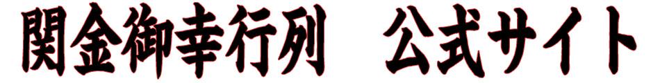 関金御幸行列公式サイト